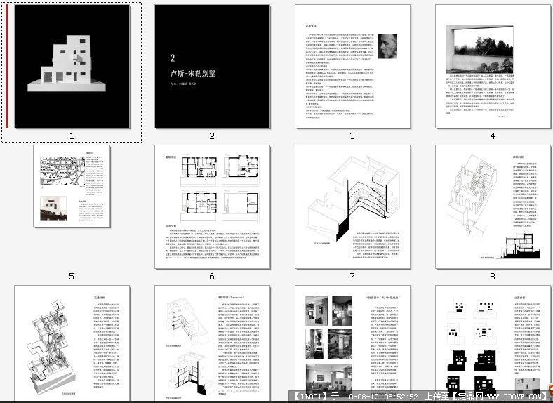QQ上传照片_卢斯-米勒住宅-大师名作分析PDF电子书