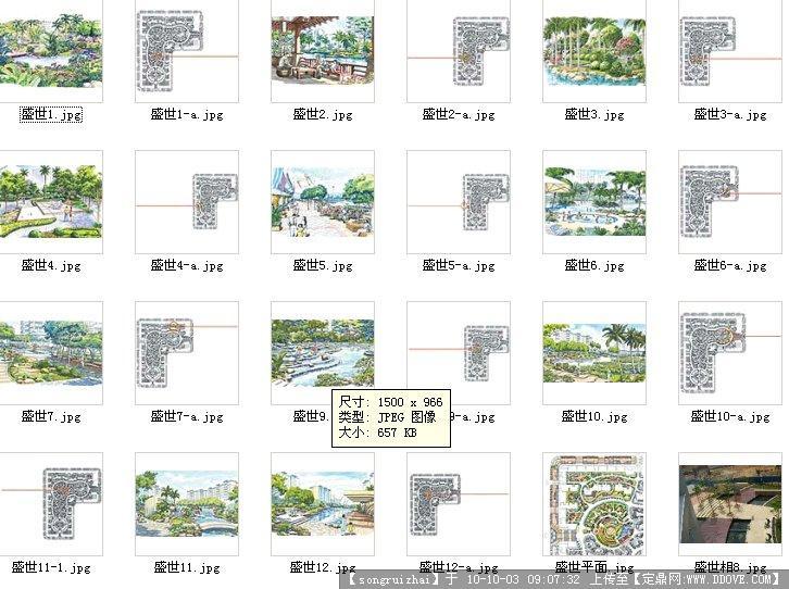 景观设计与表现手绘--方案盛世居住区牛奶()现状包装设计名门v方案图片