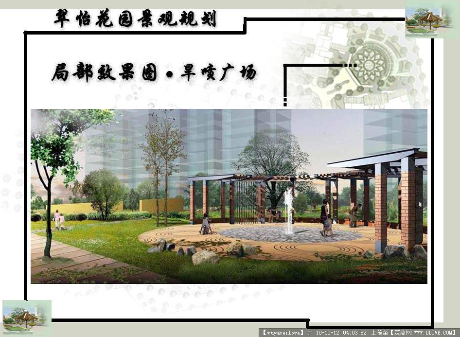 翠怡景观花园设计(规划方案)装修设计师多少一月图片