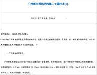 广州新电视塔结构施工关键技术