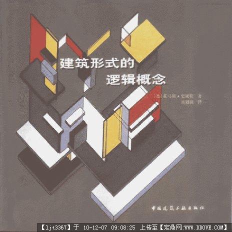 建筑形式的逻辑概念PDF()