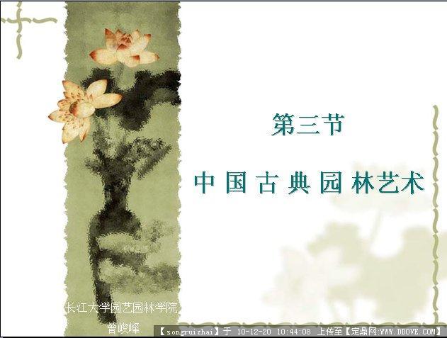 中国古典园林艺术.ppt