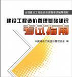 建设工程造价管理基础知识考试指南