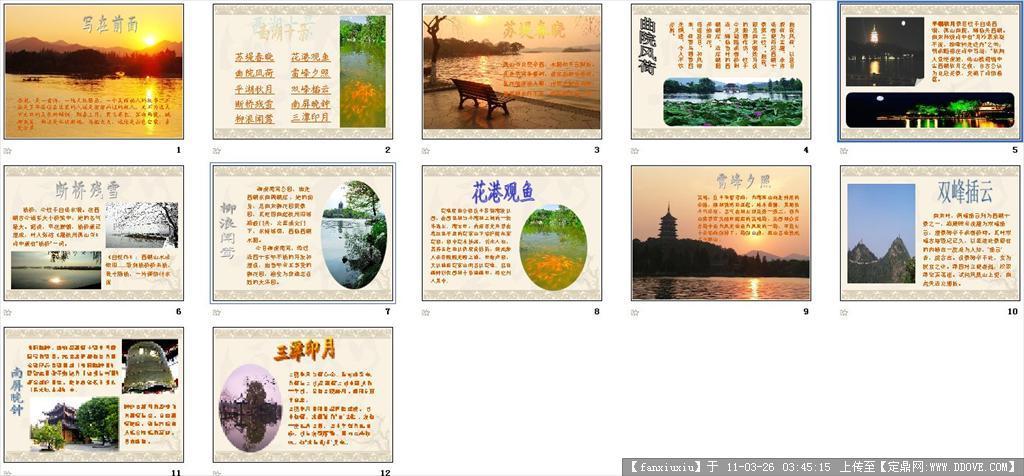 西湖十景介绍PPT