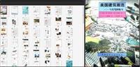 美国建筑画---马克笔的魅力-PDF电子书