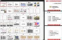 龙湖地产深度研究报告-房地产调研营销PDF电子书