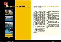 廣州景觀規劃